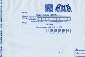 Почтовый пакет с логотипом