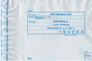 Пакет для посылок с логотипом Интернет СЛ