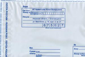 Почтовый пакет с логотипом ИП