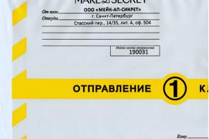 Почтовый пакет 1 класса с логотипом